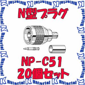 【P】【代引不可】 カナレ電気 CANARE N型コネクタ 50ΩN型プラグ 圧着式 NP-C51 20個入 5D用 [KA0194]