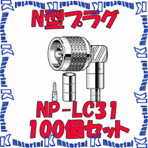 【P】【代引不可】 カナレ電気 CANARE N型コネクタ 50ΩN型プラグ 圧着式 NP-LC31 100個入 3D用 [KA1315]