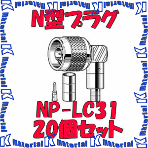 【P】【代引不可】 カナレ電気 CANARE N型コネクタ 50ΩN型プラグ 圧着式 NP-LC31 20個入 3D用 [KA1314]