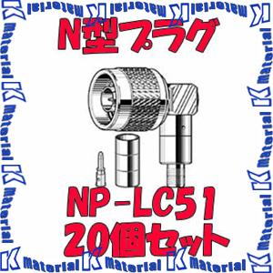 【P】【代引不可】 カナレ電気 CANARE N型コネクタ 50ΩN型プラグ 圧着式 NP-LC51 20個入 5D用 [KA1316]