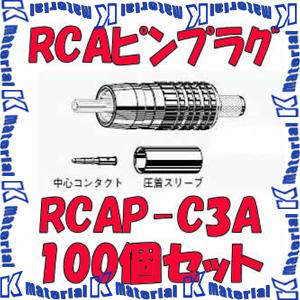 【P】【代引不可】 カナレ電気 CANARE RCAピンコネクタ RCAピンプラグ RCAP-C3A 100個入 3C用 圧着式 [KA0309]