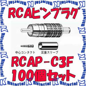 【P】【代引不可】 カナレ電気 CANARE RCAピンコネクタ RCAピンプラグ RCAP-C3F 100個入 3C用 圧着式 [KA1306]