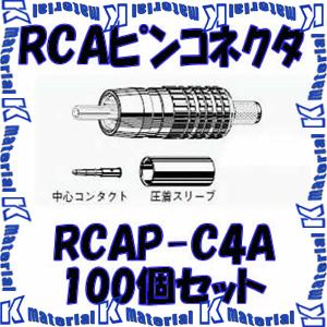 【P】【代引不可】 カナレ電気 CANARE RCAピンコネクタ RCAピンプラグ RCAP-C4A 100個入 4C用 圧着式 [KA1307]