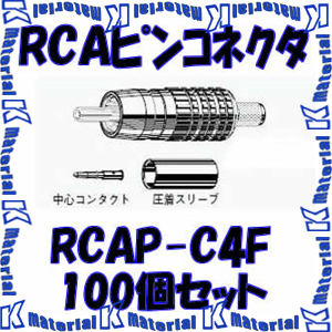 【P】【代引不可】 カナレ電気 CANARE RCAピンコネクタ RCAピンプラグ RCAP-C4F 100個入 4C用 圧着式 [KA0453]