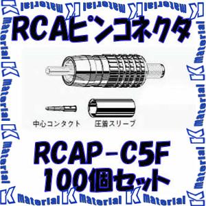 【P】【代引不可】 カナレ電気 CANARE RCAピンコネクタ RCAピンプラグ RCAP-C5F 100個入 5C用 圧着式 [KA1309]