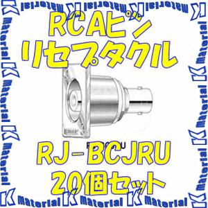 【P】【代引不可】 カナレ電気 CANARE RCAピンコネクタ RCAリセプタクル F77フランジタイプ RJ-BCJRU 20個入 変換タイプ RCAメス-BNCメス [KA2546]