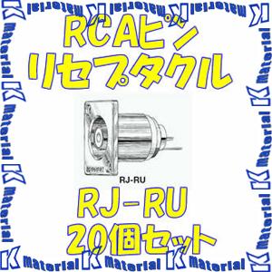 【P】【代引不可】 カナレ電気 CANARE RCAピンコネクタ RCAリセプタクル F77フランジタイプ RJ-RU 20個入 直接配線タイプ [KA2551]