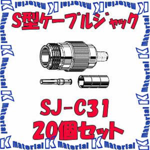 【P】【代引不可】 カナレ電気 CANARE S型コネクタ 50ΩS型ケーブルジャック SJ-C31 20個入 3D用 [KA2566]