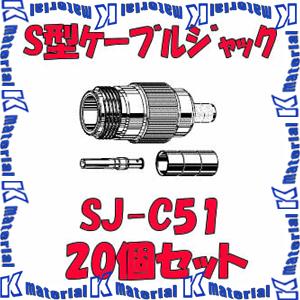 【P】【代引不可】 カナレ電気 CANARE S型コネクタ 50ΩS型ケーブルジャック SJ-C51 20個入 5D用 [KA0549]