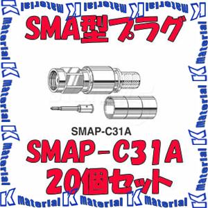 【P】【代引不可】 カナレ電気 CANARE SMA型コネクタ 50ΩSMA型プラグ 圧着式 SMAP-C31A 20個入 3D用 [KA0193]