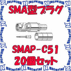 【P】【代引不可】 カナレ電気 CANARE SMA型コネクタ 50ΩSMA型プラグ 圧着式 SMAP-C51 20個入 5D用 [KA0550]