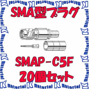 【P】【代引不可】 カナレ電気 CANARE SMA型コネクタ 50ΩSMA型プラグ 圧着式 SMAP-C5F 20個入 5D用 [KA0203]