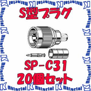 【P】【代引不可】 カナレ電気 CANARE S型コネクタ 50ΩS型プラグ SP-C31 20個入 3D用 [KA1318]