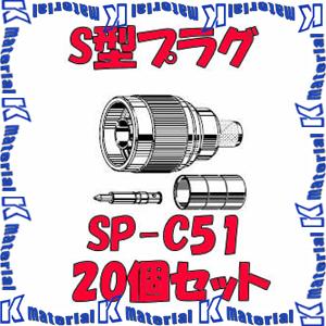 【P】【代引不可】 カナレ電気 CANARE S型コネクタ 50ΩS型プラグ SP-C51 20個入 5D用 [KA1672]