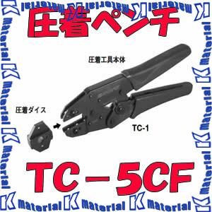 【P】【代引不可】 カナレ電気 CANARE コネクタ用工具 圧着工具 本体ダイスセット TC-5CF[26110]