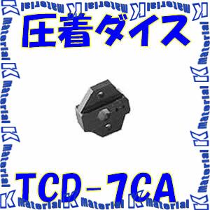 【代引不可】カナレ電気 CANARE コネクタ用工具 圧着工具ダイス TCD-7CA [26190]