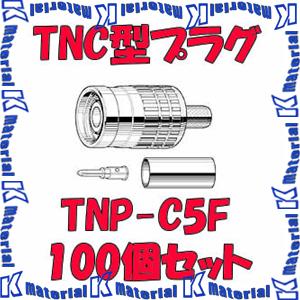 【P】【代引不可】 カナレ電気 CANARE TNC型コネクタ 50ΩTNC型プラグ 圧着式 TNP-C5F 100個入 5D用 [KA2614]