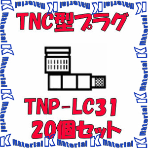 【P】【代引不可】 カナレ電気 CANARE TNC型コネクタ 50ΩTNC型プラグ 圧着式 TNP-LC31 20個入 3D用 [KA1312]