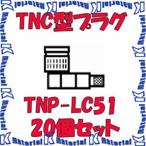 【P】【代引不可】 カナレ電気 CANARE TNC型コネクタ 50ΩTNC型プラグ 圧着式 TNP-LC51 20個入 5D用 [KA1313]