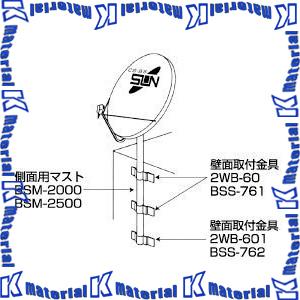 サン電子 アンテナ取付金具 側面取付金具 2点止 底用 BSM-2500用 BSS-762 (BSS762) [SDS708]