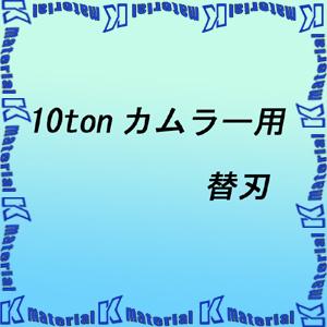 永木精機 掴線器オプション 10TONカムラー NO.23-17用替刃 [ON3820]