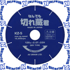 【P】 アックスブレーン AX BRAIN KZ-5 融着ダイヤモンドカッター なんでも切れ蔵君 128x2.0x22mm AX0100-5622 [AX0417]