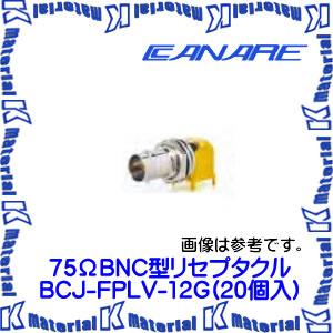 カナレ電気 75ΩBNC型基板取付リセプタクル ナット前止めタイプ BCJ-FPLV-12G 20個入 [KA2827]