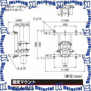 【代引不可】【受注生産品】DXアンテナ アンテナ取付金物 120型BS・CSアンテナ用 DSA-343 [DX1150]