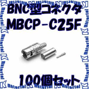 【P】【代引不可】 カナレ電気 CANARE BNCコネクタ 75ΩスリムBNC型プラグ 圧着式 MBCP-C25F 100個入 2.5C用 [KA2473]