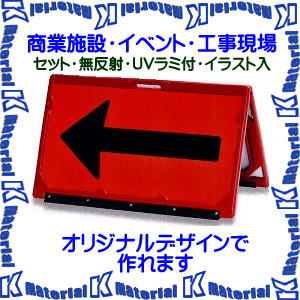 【P】工事用看板 マルチサインボード大 セット 無反射・UVラミ付・イラスト入 MSBL-S-NUI