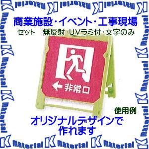 【P】工事用看板 マルチサインボードミニ セット 無反射・UVラミ付・文字のみ MSBM-S-NUC [MET040]