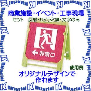 【P】マルチサインボードミニ セット 反射・UVラミ無・文字のみ MSBM-S-RC [MET042]