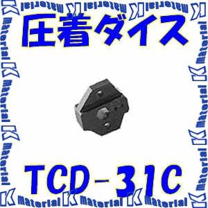 【P】【代引不可】 カナレ電気 CANARE コネクタ用工具 圧着工具ダイス TCD-31C [26140]