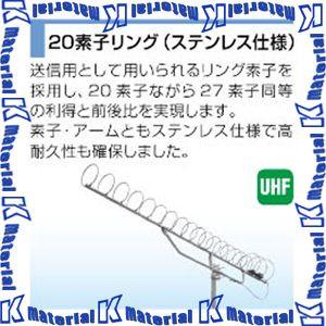 【P】【代引不可】DXアンテナ UHFローチャンネル用リングアンテナ(ステンレス) 雪害対策用 ULR20Y1S