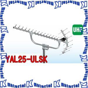 【P】【代引不可】DXアンテナ 共同受信用UHF20素子アンテナ 超高層建築用ローチャンネル ステンレス仕様 YAL25-ULSK