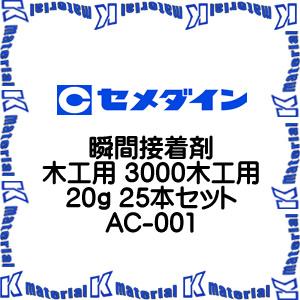 【代引不可】セメダイン AC-001 25 本 瞬間接着剤 木工用 3000木工用 20g [SEM00054-25]