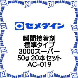 【P】【代引不可】セメダイン 瞬間接着剤 標準タイプ 3000スーパー 50g 20本セット AC-019
