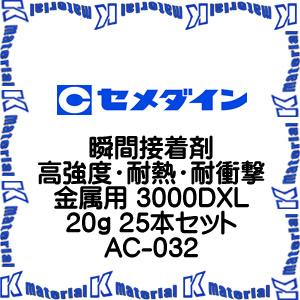 【代引不可】セメダイン AC-032 25 本 瞬間接着剤 高強度・耐熱・耐衝撃金属用 3000DXL 20g [SEM00028-25]