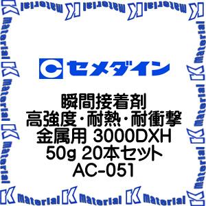 【代引不可】セメダイン AC-051 20 本 瞬間接着剤 高強度・耐熱・耐衝撃金属用 3000DXH 50g [SEM00027-20]