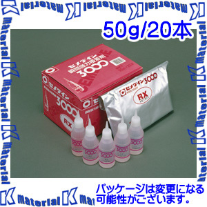【代引不可】セメダイン AC-061 20 本 瞬間接着剤 超速硬化難接着 3000RX 50g [SEM00034-20]