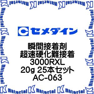 【代引不可】セメダイン AC-063 25 本 瞬間接着剤 超速硬化難接着 3000RXL 20g [SEM00038-25]