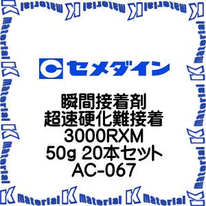 【P】【代引不可】セメダイン 瞬間接着剤 超速硬化難接着 3000RXM 50g 20本セット AC-067