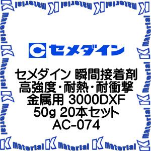 【代引不可】セメダイン AC-074 20 本 瞬間接着剤 高強度・耐熱・耐衝撃金属用 3000DXF 50g [SEM00026-20]