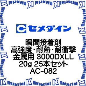 【代引不可】セメダイン AC-082 25 本 瞬間接着剤 高強度・耐熱・耐衝撃金属用 3000DXLL 20g [SEM00030-25]