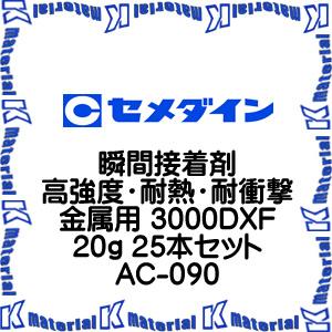 【代引不可】セメダイン 瞬間接着剤 高強度・耐熱・耐衝撃金属用 3000DXF 20g 25本セット AC-090