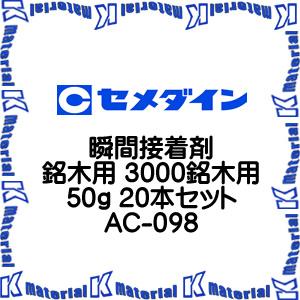 【代引不可】セメダイン AC-098 20 本 瞬間接着剤 銘木用 3000銘木用 50g [SEM00053-20]