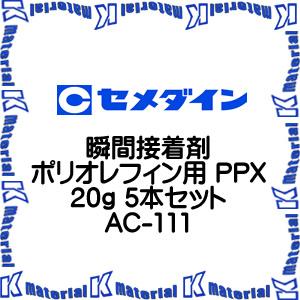 【代引不可】セメダイン AC-111 25 本 瞬間接着剤 ポリオレフィン用 PPX 20g [SEM00505-25]