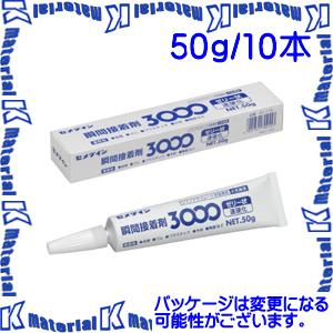【代引不可】セメダイン AC-119 10 本 瞬間接着剤 ゼリー状 3000ゼリー状速硬化 50g [SEM00049-10]