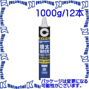【代引不可】セメダイン AE-162 12 本 根太組付用接着剤 EM-346 1000g ジャンボカートリッジ [SEM00460-12]