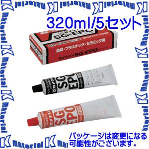 【代引不可】セメダイン AP-002 5 箱 エポキシ樹脂系接着剤 EP008 320mlセット 箱 [SEM00122-5]